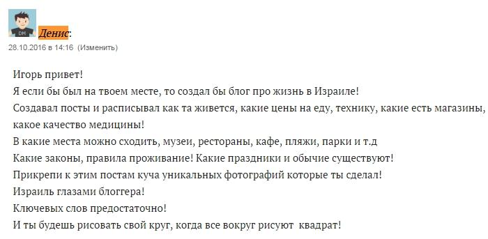 Комментарий от Дениса