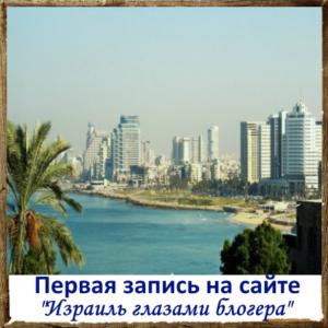 Моя первая запись на сайте «Израиль глазами блогера». Приветствую вас друзья!