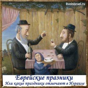 Еврейские праздники. Или какие праздники отмечают в Израиле. И как иудейские праздники связаны с национальным видом спорта Израиля
