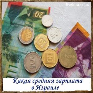 Средняя зарплата в Израиле. Или какой уровень жизни большинства израильтян