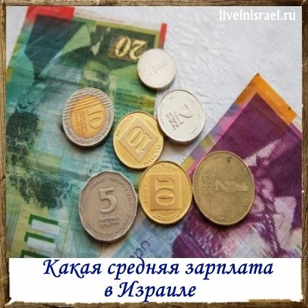 Средняя зарплата в Израиле